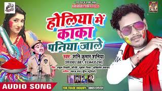 Shani Kumar Shaniya (2019) का सबसे बड़ा हिट होली - Holiya Me Kaka Paniya Jale | Bhojpuri Holi Songs