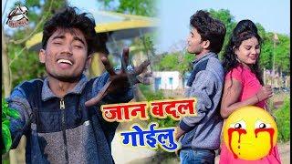 2019 का सबसे दर्दभरा गीत- 4K वीडियो Suman Ajad - Bhojpuri Sad Song