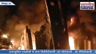 भीषण आग में जलकर ख़ाक हुआ करोड़ का माल। #bhartiyanews #pithampur #hindinews #Dhar #Aag