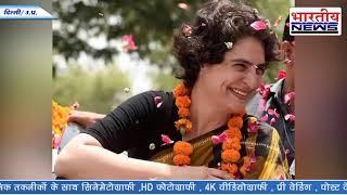 प्रियंका गाँधी को कॉंग्रेस मे महासचिव पद की जिम्मेदारी दी। #bhartiyanews #Dehli, #priyankagandhi