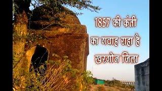 मध्यप्रदेश का खरगोन जिला 1857 की क्रांति का गवाह रहा है। #bhartiyanews #hindinews #khargone