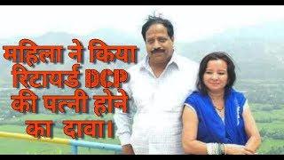 रिटायर्ड DCP की पत्नी होने का महिला ने किया दावा। #bhartiyanews #Mumbai #Hindinews #Indianews