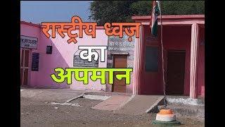 शिक्षा के मंदिर में राष्ट्रीय ध्वज का अपमान। #bhartiyanews #Damoh #hindinews #mp