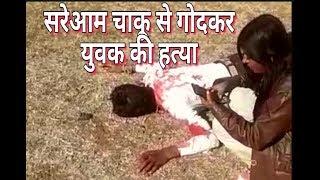 दिन दहाड़े एक युवक की चाकूओं से गोदकर की हत्या। #bhartiyanews #Jabalpur #hindinews