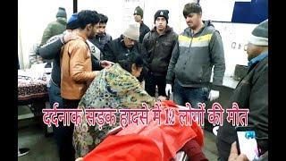 उज्जैन शादी समारोह से लौट रहे 12 लोगो की दुर्घटना में  मौत। #bhartiyanews #Ujjain #hindinews