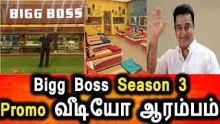 Bigg Boss Season 3 Promo ஆரம்பித்தது|Bigg Boss 3 Promo|Kamal Hasan|Bigg Boss 3 Contestant