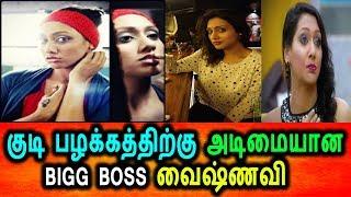குடி பழக்கத்திற்கு ஆளான Bigg Boss வைஷ்ணவி அவரே சொன்ன உண்மை இதோ|Bigg Boss Vaishnavi|Rj Vaishnavi