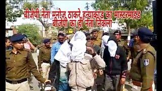 भाजपा नेता मनोज ठाकरे हत्याकांड में खुलासा। #bhartiyanews #barwani #hindinews