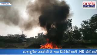 छोटे उद्योग स्वस्छ भारत अभियान में पलीता लगाने में लगे है। #bhartiyanews #pithampur