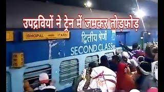 विध्याचल ट्रेन में उपद्रवियों ने जमकर मचाया उत्पातचलती ट्रेन में की पत्थर बाजी।#bhartiyanews #damoh