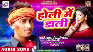 Sajan Lal Yadav का होली गीत - होली में डाली - Bhojpuri Holi Song 2019 video  - id 371a939a7b39c8 - Veblr Mobile