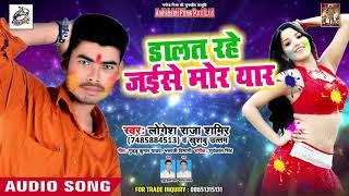 Logesh Raja Shair का सुपरहिट Holi SONG 2019 - डालत  रहे जैसे मोर यार  - Bhojpuri Hit Song 2019