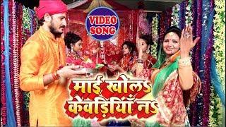 2018 का सुपर हिट Devi Geet(#VIDEO_SONG) - Maiya Khola Kewadiya Na || #Alka_Jha