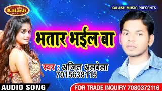 Super Hit Holi Song 2018 !! Bhatar Bhail Ba !! Ajit Albela !! Holi Song