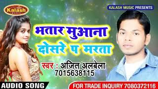Super Hit Holi Song 2018 !! Bhatar Muwana Dosare Par Mrta !! Ajit Albela !! Holi Song