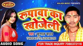Kunal Yadav !! Rupawa Ka Khojele !! Agija  Ke Bihan !! New Holi Song 2018