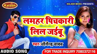 Super Hit Holi Song 2018 !! Yogendar Yadav !! Hamar Sali !! Lamahar Pichkari Hamar Lil Jayibu