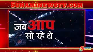 सुनामी न्यूज़ टीवी राजस्थान
