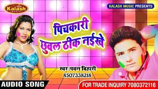 Pichkari Chhuwal Thik Nayikhe !! Pawan Bihari !! Super Hit Holi Song 2018
