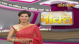 Bhakti Top 10 | 27 February 2019 | Dharm And Adhyatma News |
