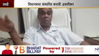 Assembly Should Be Dissolved- Dhavlikar