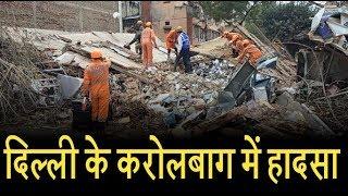 दिल्ली में फिर हुआ बड़ा हादसा, करोलबाग में गिरी चार मंजिला बिल्डिंग