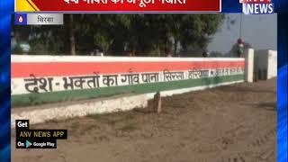 देश भक्ति का अनूठा नजारा || ANV NEWS SIRSA - HARYANA
