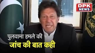 भारत की कार्रवाई से सहमा पाकिस्तान, कैमरे पर क्या-क्या बोले इमरान?