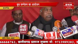 [ Kasganj ] SP और BSP का बूथ सम्मेलन का आयोजन कासगंज में हुआ / THE NEWS INDIA