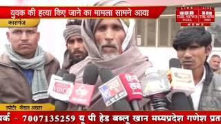 [ Kasganj ] कासगंज में मामूली विवाद को लेकर एक युवक की हत्या की / THE NEWS INDIA