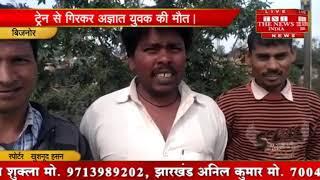 [ Bijnor ] बिजनौर में चलती ट्रेन से एक अज्ञात युवक की गिरकर मौत / THE NEWS INDIA