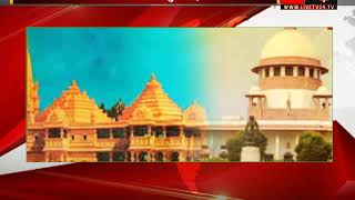 Supreme Court for mediation to resolve Ayodhya case; order on March 5