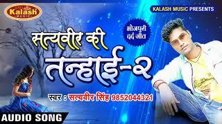 Satyveer Ki Tanhai 2 माड़ो के बांस धके रोवता दीवाना Tadapiye Dil Hamar Gawta Gana  Satyvir Singh