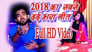 Chhod Ke Jaat Badu A Jaan Style लागता की मरिए जाइ रोवता दीवाना गलिया मे(2018) Lallu Mishra
