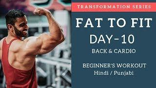 Back and Cardio Fat Loss Workout! Day-10 (Hindi / Punjabi)
