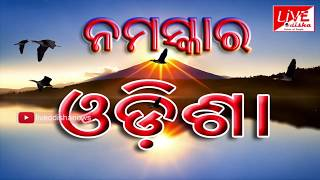 Namaskar Odisha : 28 FEB 2019