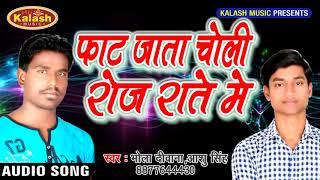 का कही सइया के रहेले खली कमाए में || Bhola Deewana & Aashu Singh || Dulha Stander Chahi