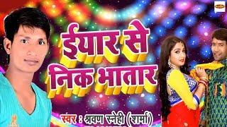 Shravan Snehi Sharma || यार पे बाडु उतान || Bhatar Nihan Rakhi Na Dhyan 2018 || #Kalash Music
