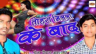 Aarkesta Special || तोहरा मिलाला के बाद || Bhola Deewana & Aashu Singh || Tohra Milala Ke Baad Man