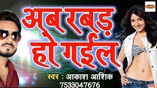 Akash Aashiq || Romantic Song || कइलू अइसन फैशन गड़बड़ हो गईल || Ab Chain Ke Jagah || #Kalash Music