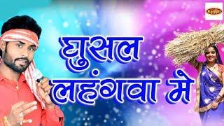 Dhananjay Tiger Ghusal Lahanga Me    घुसल लहंगा में    Latest Bhojpuri Song 2018    #Kalash Music
