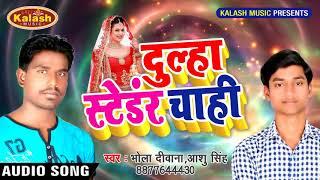 Tital Song   छपरा जा के खोजब Stander Dulha Bhola Deewana & Aashu Singh