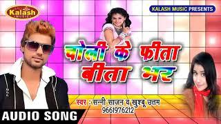 Sunny Sajan || चोली के फीता बिता भर लटकवेले बिया Chhaudi 7 Ko Marad Patawale Biya #Kalash Music