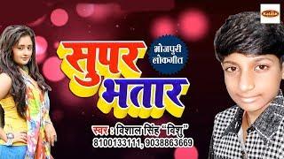 Vishal Singh Vishu || ससुरा मे माजा लेनी || Super Bhatar 2018 || #Kalash Music