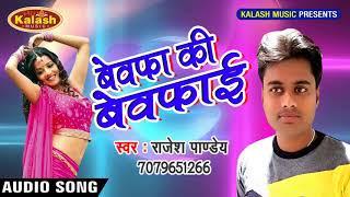 Rajesh Pandey || दर्द जात नईखे दवाई से || Jakham Milal Bewfa Ke Bewfai Se || #Kalash Music