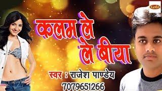 Rajesh Pandey || Padhal Bujhale Kalam Lele Biya || Maal Kawan Gunda Khata || #Kalash Music
