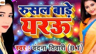 2018 Vandna Tiwari BT || Ab Na Lahi Bhatar Wala Bhaini Rusal Bade Yarau || #Kalash Music