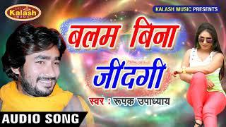 2018 में Rupak Upadhyay की दर्दनाक बिरह भरा गीत || Balam Bina Jindagi Jiyal Bekar Ba || Kalash Music