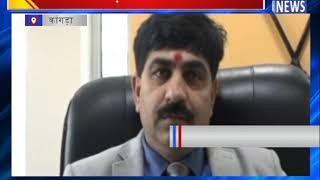 कांगड़ा में अलर्ट जारी || ANV NEWS KANGRA - HIMACHAL PRADESH