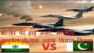 Khas Khabar   बाॅर्डर पर हाई अलर्ट, भारतीय वायुसेना ने पाक लड़ाकू विमान गिराया